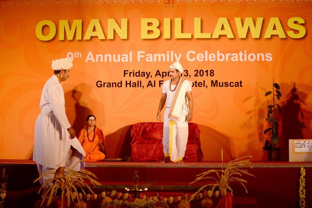 Oman Billawas 9th Annual Family Celebrations 292