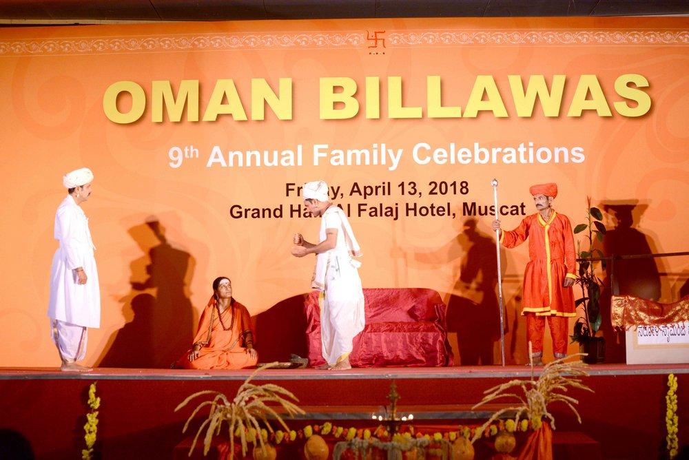 Oman Billawas 9th Annual Family Celebrations 294
