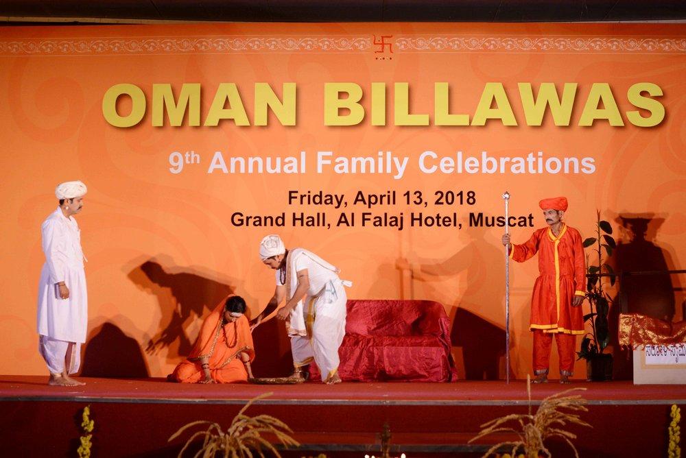 Oman Billawas 9th Annual Family Celebrations 295