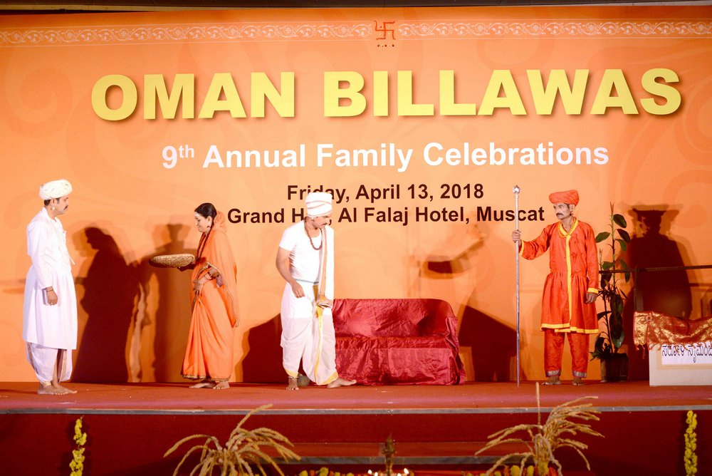 Oman Billawas 9th Annual Family Celebrations 296