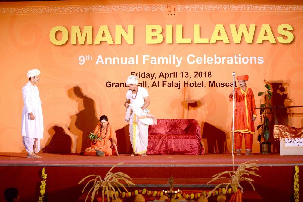 Oman Billawas 9th Annual Family Celebrations 298