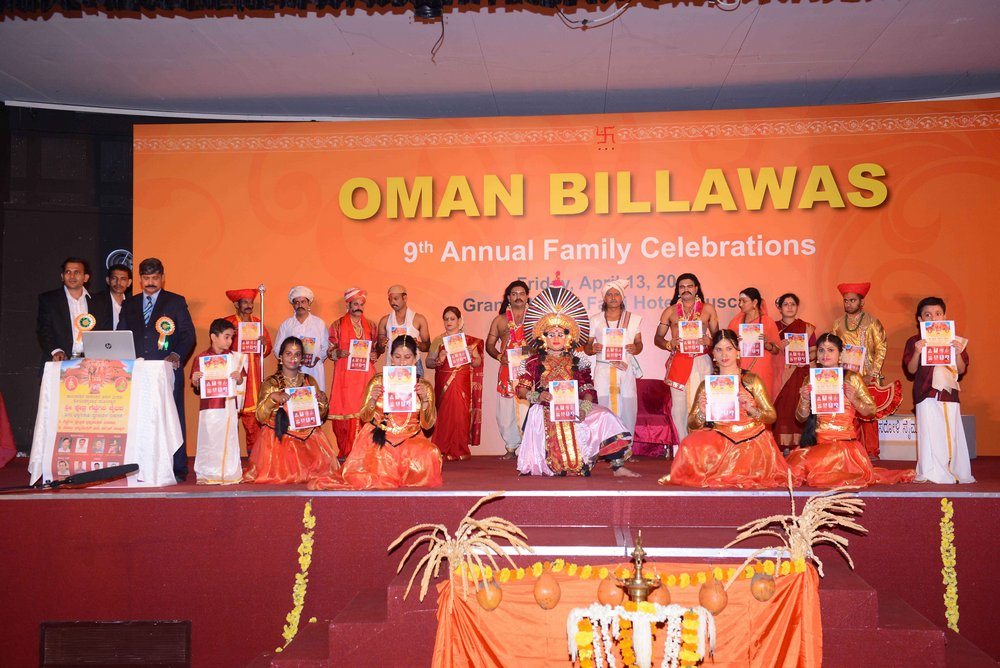 Oman Billawas 9th Annual Family Celebrations 359
