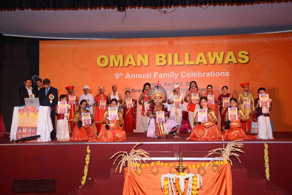 Oman Billawas 9th Annual Family Celebrations 360