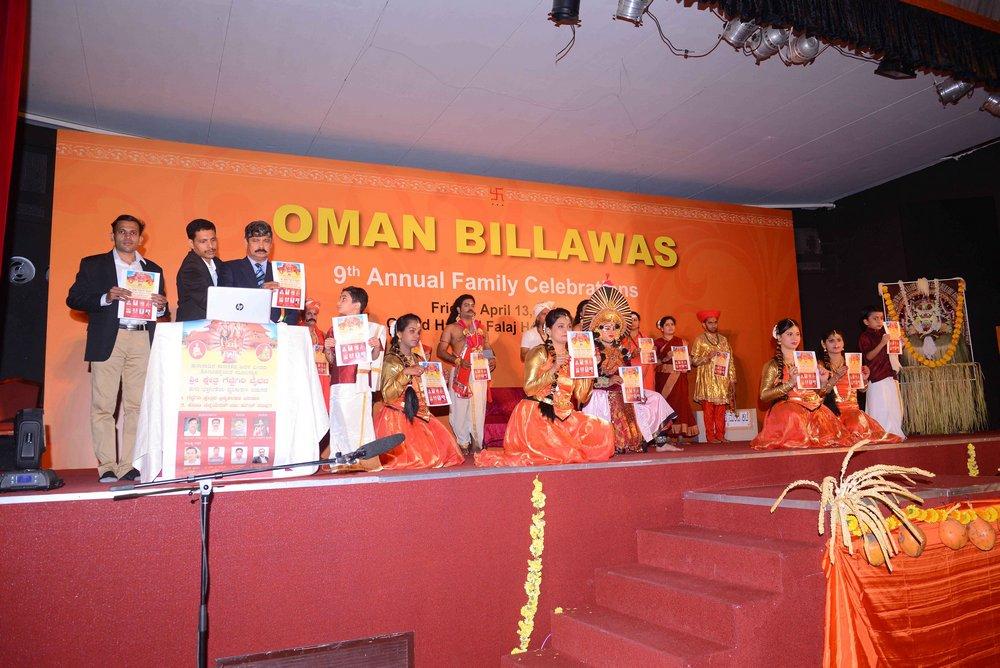 Oman Billawas 9th Annual Family Celebrations 361