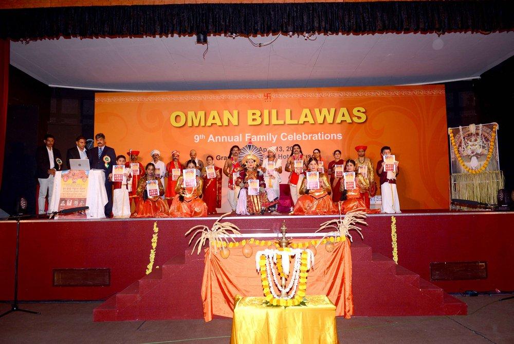 Oman Billawas 9th Annual Family Celebrations 362