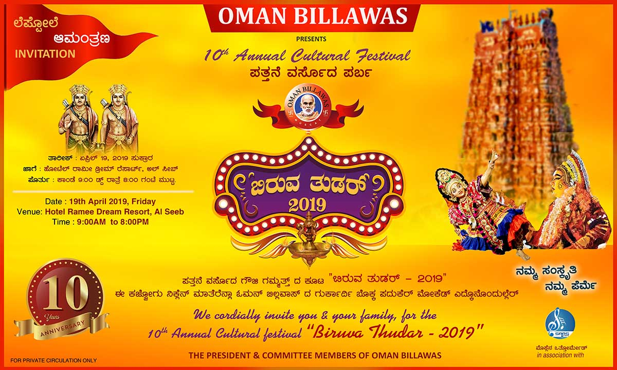 Biruva Tudar 2019 - Invitation